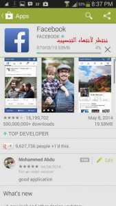 تنصيب تطبيق فيس بوك للاندرويد : الانتهاء من التنصيب