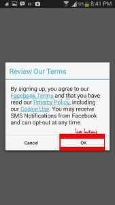 إنشاء حساب بعد تنصيب تطبيق فيس بوك : الموافقة على شروط الخدمة