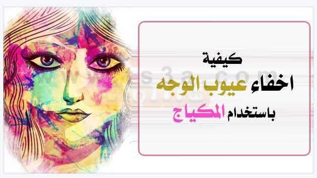 a7d9e21bd7553 شكل الوجه وانواع الوجوه   كيف أحدد وأعرف شكل وجهي ؟ • تسعة