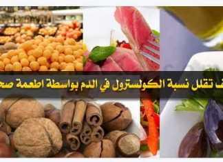 كيف تقلل نسبة الكولسترول في الدم بواسطة تغذية صحية سليمة