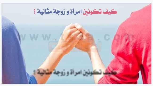 كيف تكونين امرأة و زوجة مثالية ؟