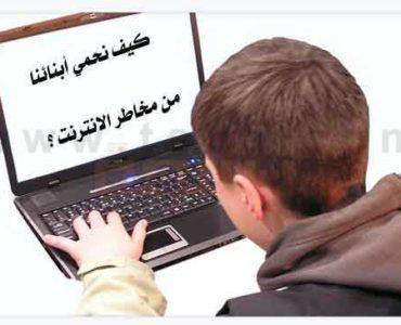 كيف نحمي أبنائنا من مخاطر الانترنت