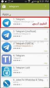 كيف يتم تنصيب تطبيق تلغرام او تليجرام Telegram وانشاء حساب عليه 1