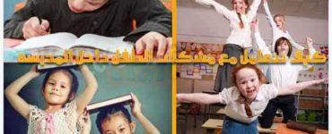 مشكلات الطفل داخل المدرسة مشاكل طفلك بالمدرسة