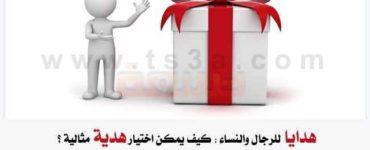 هدايا للرجال والنساء كيف يمكن اختيار هدية مثالية ؟
