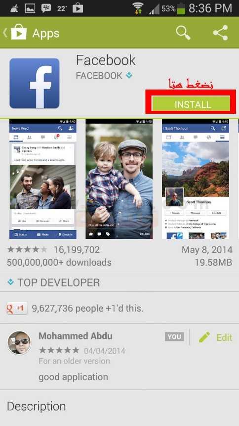 سادساً: سيحولك الرابط إلى موقع تحميل تطبيق Facebook من على Play Store.
