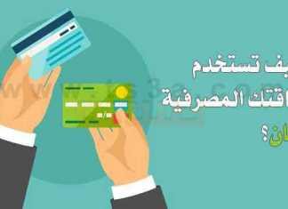 استخدام البطاقات المصرفية كيف تستخدم بطاقتك المصرفية بأمان
