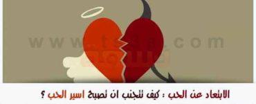 الابتعاد عن الحب كيف تتجنب ان تصبح اسير الحب