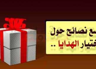 الهدية المناسبة تسع نصائح حول اختيار الهدايا