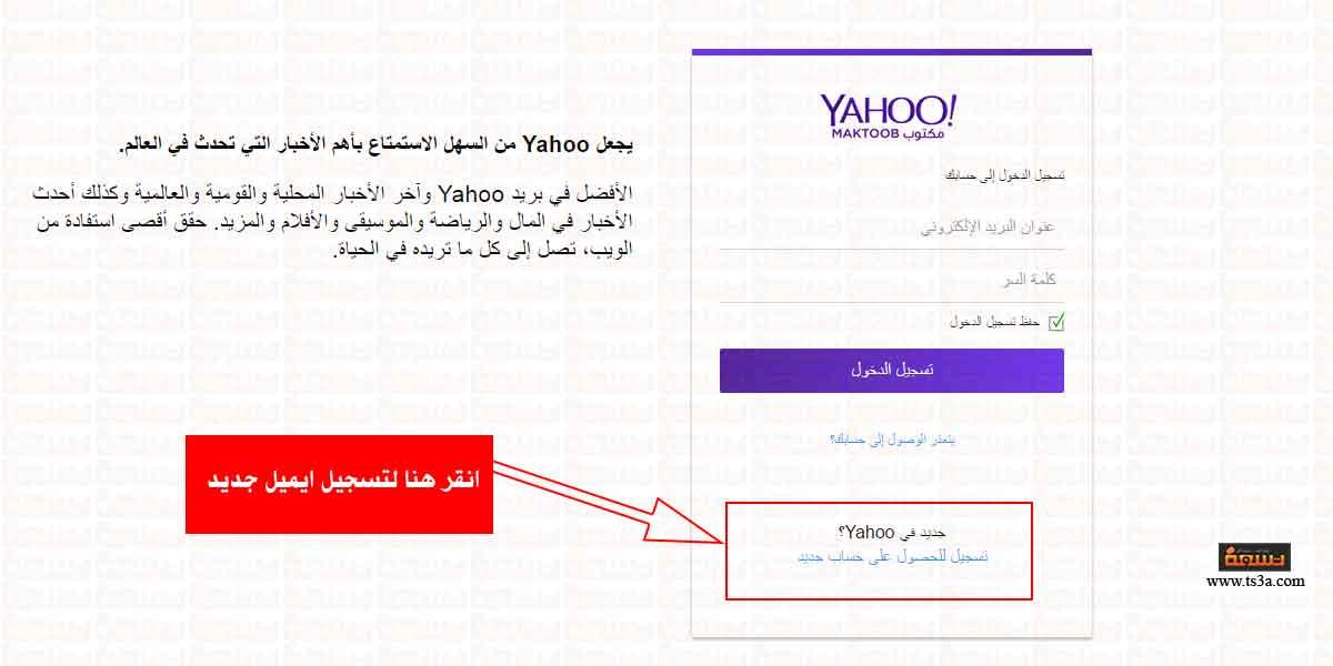 كيفية إنشاء حساب ياهو مكتوب: