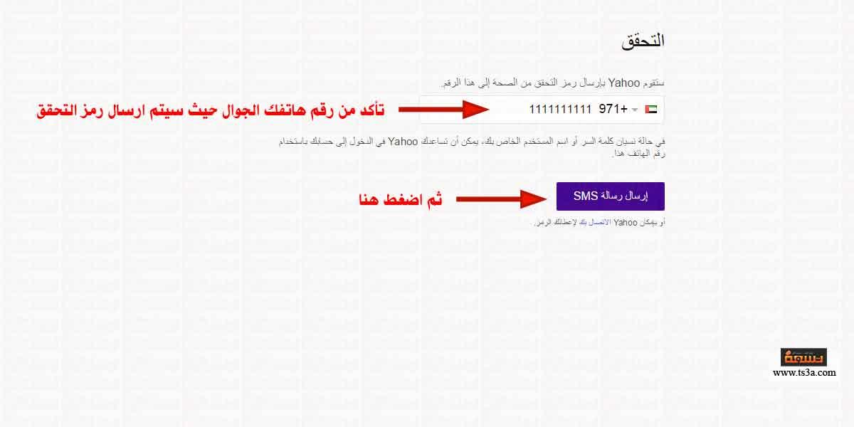 انشاء ايميل ياهو جديد بالعربي