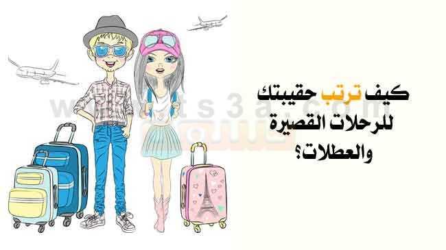 ترتيب حقيبة السفر كيف ترتب حقيبتك للرحلات القصيرة والعطلات