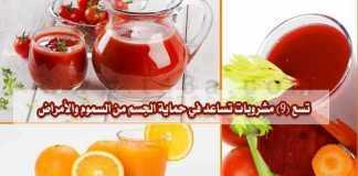 تسع 9 مشروبات تحمي الجسم من السموم