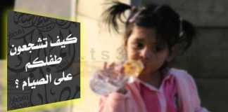 تشجيع الطفل على الصوم كيف تشجعون طفلكم على الصيام