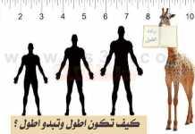 تطويل القامة او زيادة الطول كيف تكون اطول وتبدو اطول