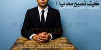 خطواتك لتصبح محامي كيف تصبح محاميا وتدخل عالم المحاماة