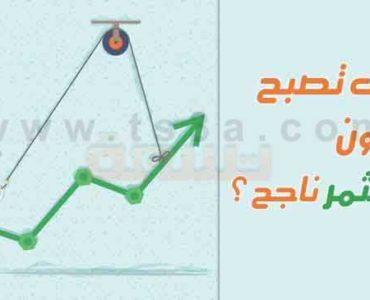 شروط وصفات المستثمر كيف تصبح وتكون مستثمر ناجح
