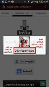كيفية تحميل او حفظ فيديو او صورة من الانستقرام على الاندرويد 8