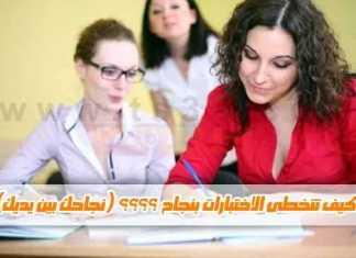 كيف تتخطى الاختبارات بنجاح الاختبار الامتحان