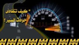 كيف تتفادى حوادث السير صائح لتفادي حوادث السيارات