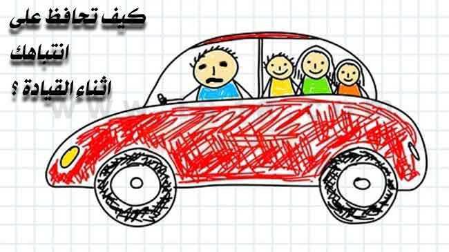 كيف تحافظ على انتباهك اثناء القيادة وتتفادى النعاس والنوم