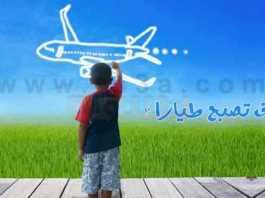 كيف تصبح طيار مدني او طيار حربي