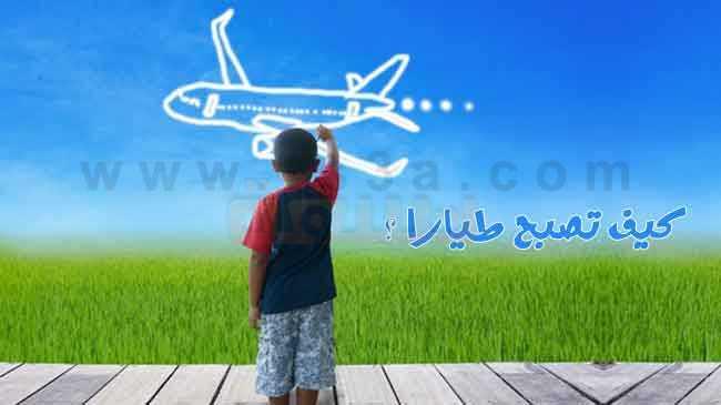 كيف تصبح طيارا كيف تصبح طيار مدني او طيار حربي