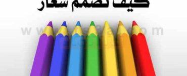 كيف تصمم شعار او شعارات LOGO