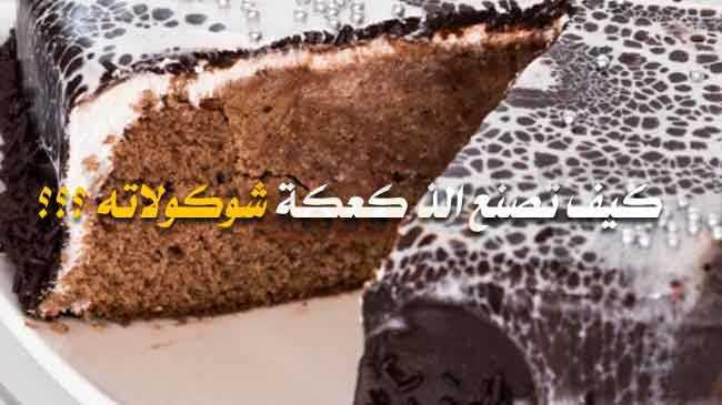 كيف تصنع الذ كعكة شكولاته شوكولاته الشيكولاته