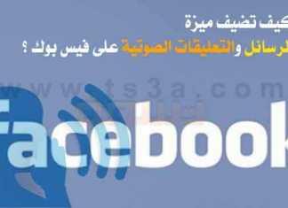 كيف تضيف ميزة الرسائل والتعليقات الصوتية على فيس بوك