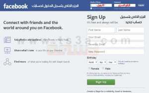 ميزة الرسائل والتعليقات الصوتية على فيس بوك : 3- تسجيل الدخول على حساب فيس بوك.
