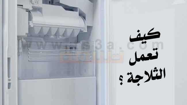 كيف تعمل الثلاجة ؟