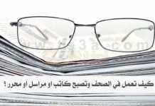 كيف تعمل في الصحف وتصبح كاتب او مراسل او محرر