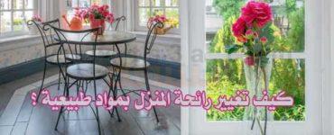 كيف تغيير رائحة المنزل بمواد طبيعية