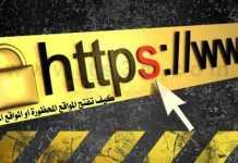 كيف تفتح المواقع المحظورة او فتح المواقع المحجوبة