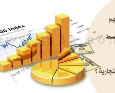 كيف تفهم بشرح مبسط ماهية الاوراق التجارية