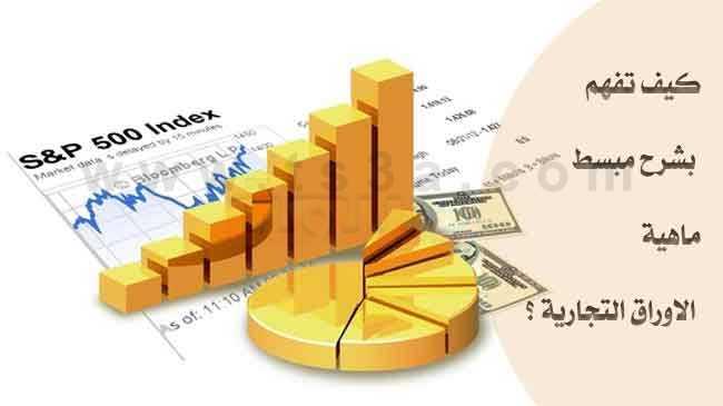 الاوراق التجارية كيف تفهم بشرح مبسط ماهية الاوراق التجارية