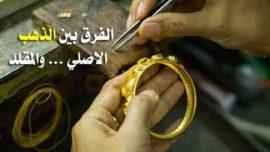 كيف تميز الذهب الاصلي من المغشوش الذهب الحقيقي من المزيف