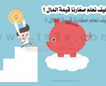 كيف نعلم صغارنا قيمة المال لتعليم الاطفال قيمة المال