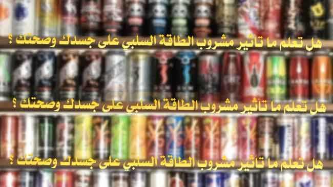 هل تعلم ما تأثير مشروبات الطاقة مشروب الطاقة السلبي