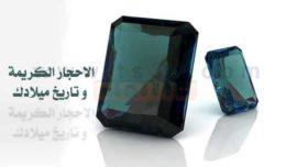 الاحجار الكريمة والابراج الحجر الكريم تاريخ ميلادك