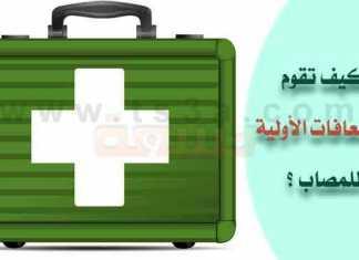 الاسعافات الاولية الإسعافات الأولية لانواع مختلفة من الاصابات