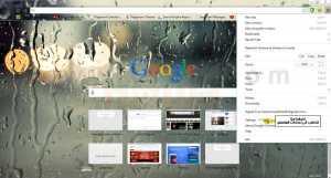 التصفح على الانترنت بأمان : مسح ملفات الكوكيز 1