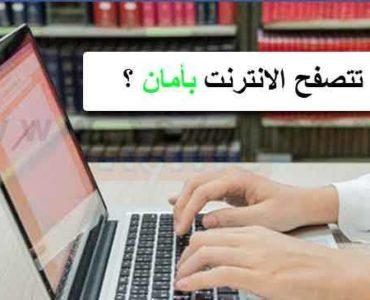 التصفح على الانترنت بصورة امنة كيف تتصفح الانترنت بأمان