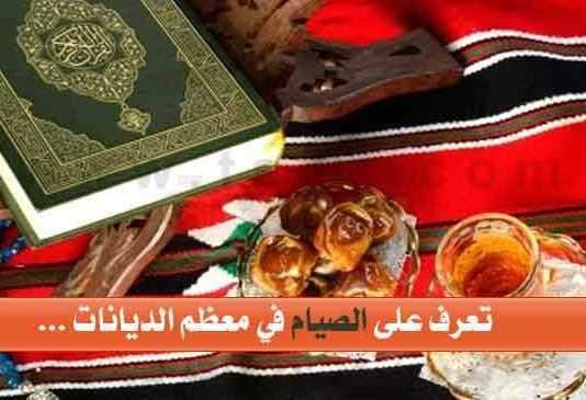 الصوم عند الديانات تعرف على الصيام في معظم الديانات