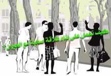 العلاقة بين الجير التعامل بين الجيران معاملة الجار علاقة صحية مع الجيران