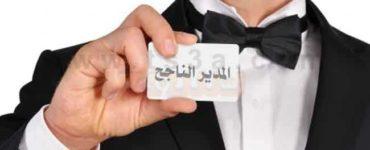المدير الناجح اداريا ناجحا فن الادارة