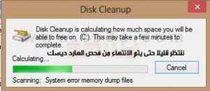 تسريع الكمبيوتر وتحسين ادائه من دون برامج 6
