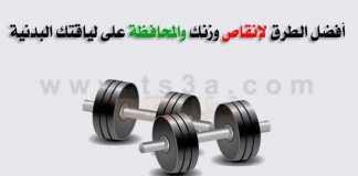 تعرف على أفضل خطوات انقاص الوزن والمحافظة على اللياقة البدنية