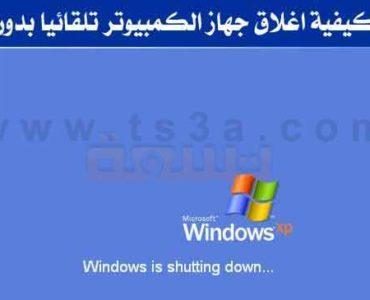 تعرف على طريقة اغلاق جهاز الكمبيوتر تلقائيا بدون برامج